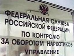 Региональное Управление ФСКН РФ по Краснодарскому краю