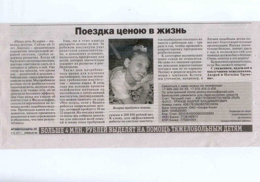 "Статья о Лере в ""Аргументах и фактах"" от 20.04.2011 года"