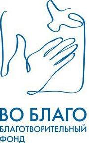 """Логотип благотворительного фонда """"ВО БЛАГО"""""""