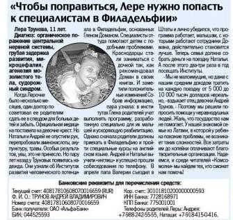 """Статья о Лере в """"Комсомольской правде"""" от 26 мая 2011 года"""