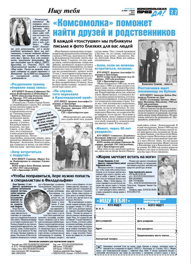 """Комсомолка"" от 26 мая 2011 года о Лере"