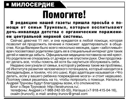 """Статья о Лере Труновой в № 18 """"Новой газеты Сочи"""""""