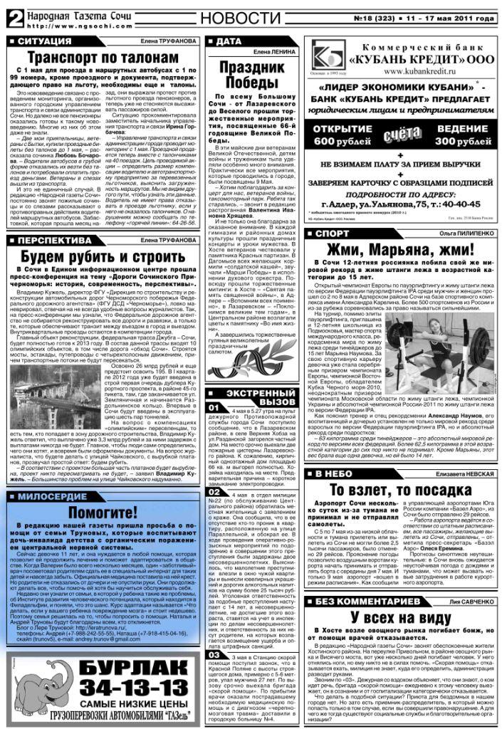 """Вторая страница № 18 """"Народной газеты Сочи"""" с заметкой о Лере Труновой"""