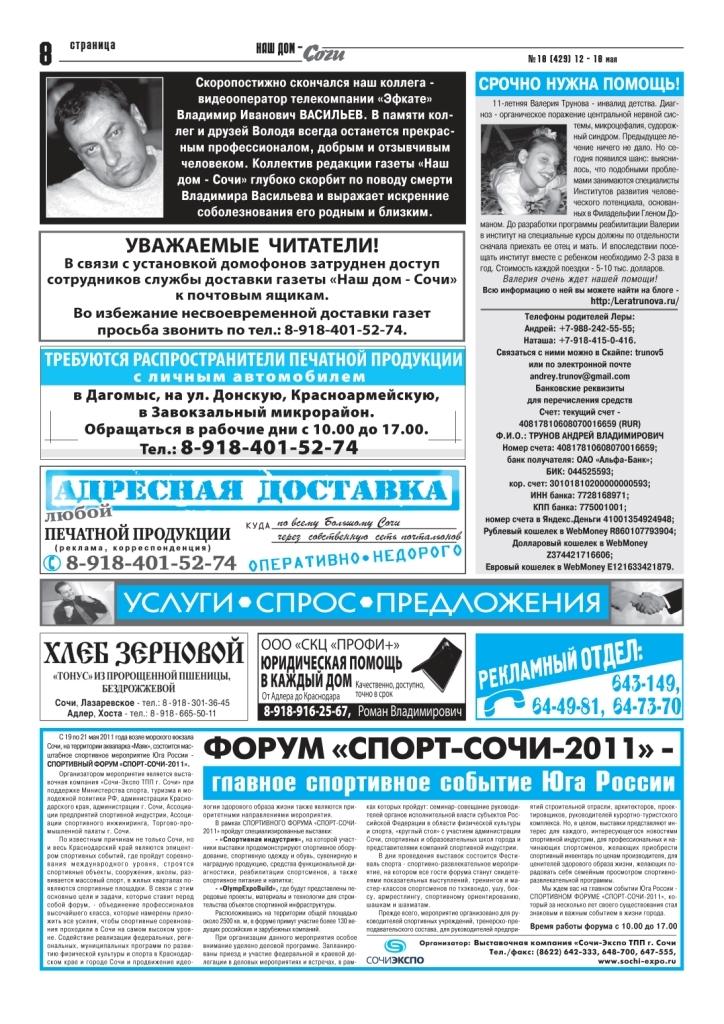 """Выпуск газеты """"Наш дом - Сочи"""" № 18 за 12-18 мая 2011 года"""