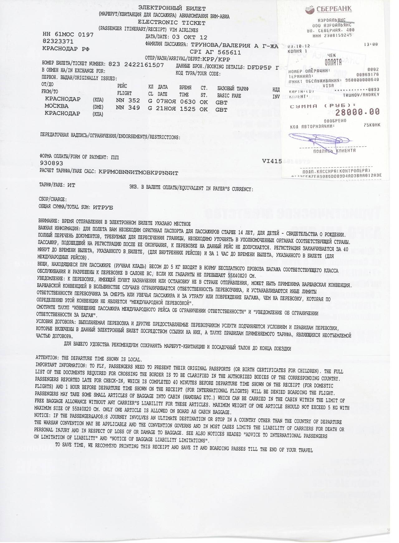 Билет Труновой В.А. Краснодар - Москва - Краснодар