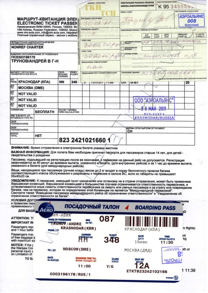 Документы Андрея на рейс Краснодар - Москва (ВИМ-Авиа)