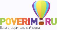 """Логотип благотворительного фонда """"Поверим. ру"""""""