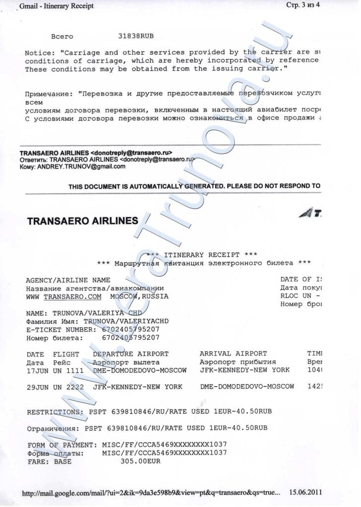 Маршрутная квитанция билета в Нью-Йорк и обратно на Валерию - страница 1