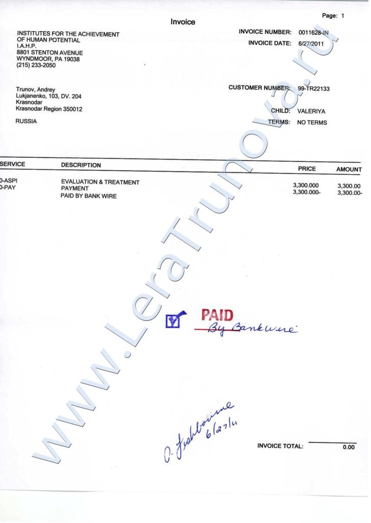 Оплата за оценку и лечение Валерии