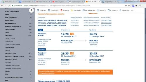Подтверждение оплаты авиабилетов по маршруту Краснодар - Москва - Краснодар (письмо 2)