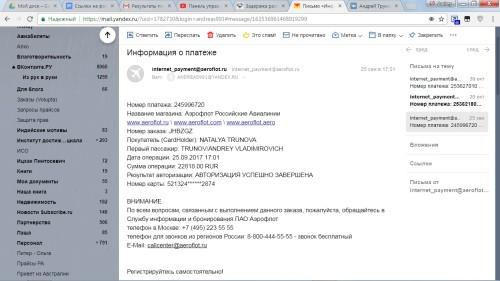 Подтверждение оплаты авиабилетов по маршруту Краснодар - Москва - Краснодар