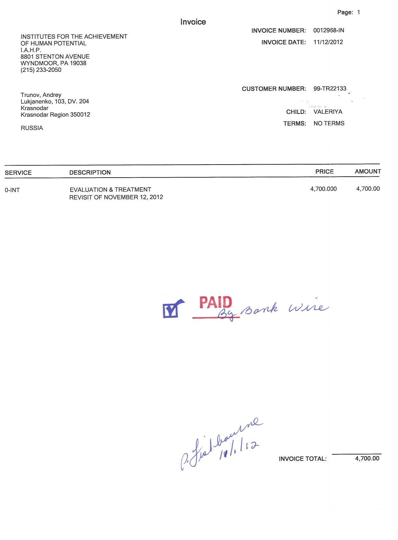 Подтверждение оплаты счета