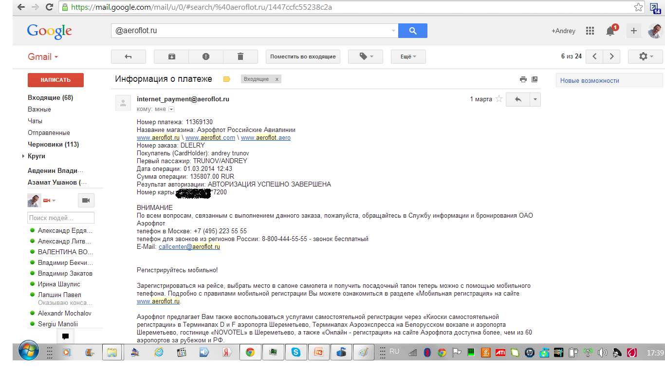 Подтверждение платежа за авиабилеты в электронной почте