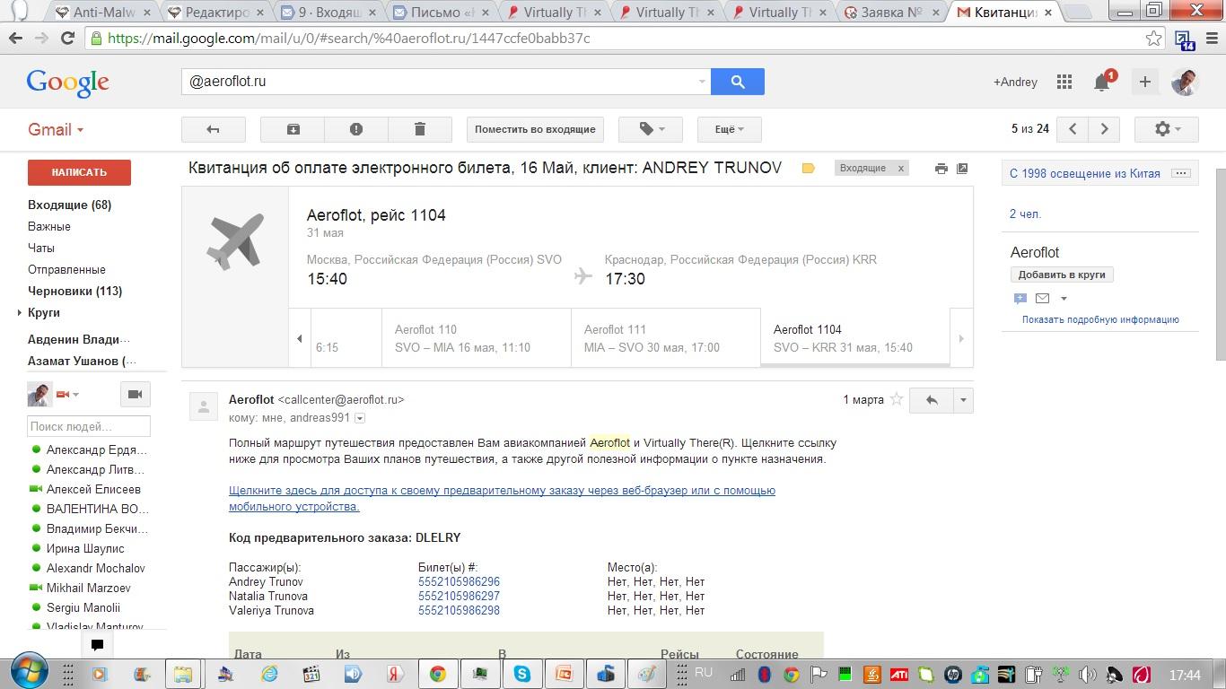 Подтверждение покупки авибилетов в электронной почте (часть верхняя)