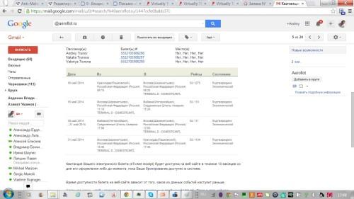 Подтверждение покупки авибилетов в электронной почте (часть нижняя)