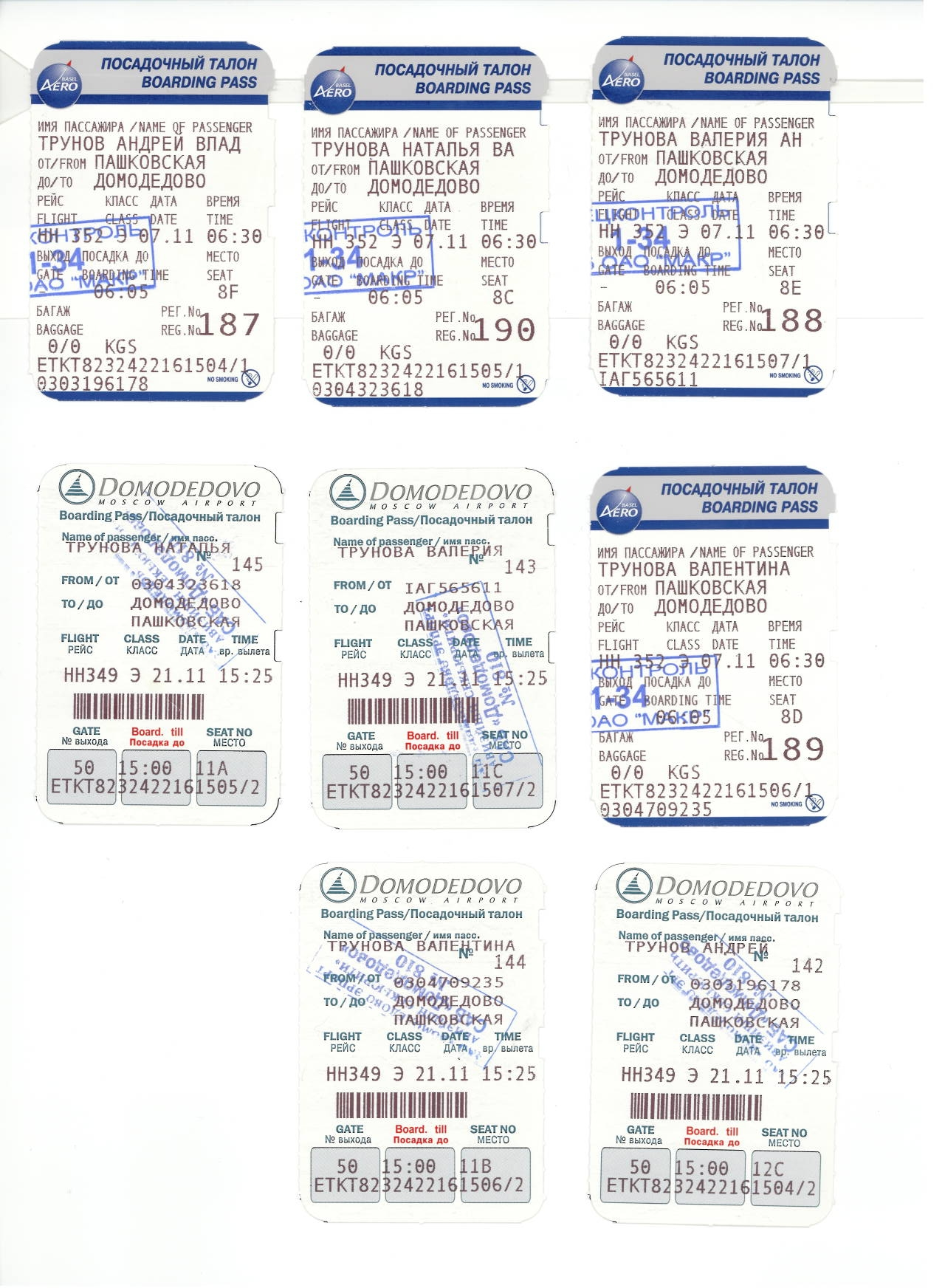 Посадочные талоны Краснодар - Москва - Краснодар