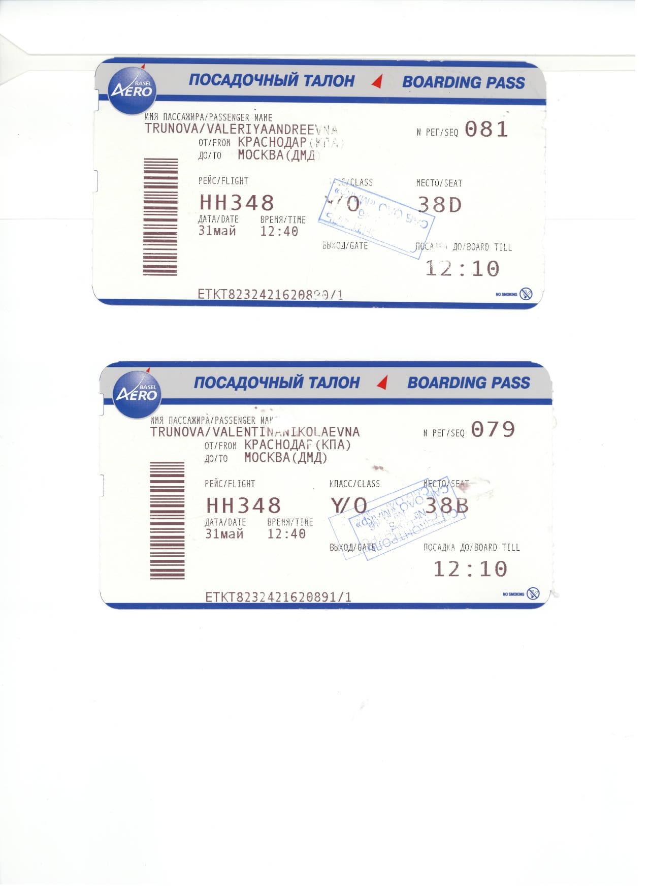 Посадочные талоны по маршруту Краснодар - Москва часть первая