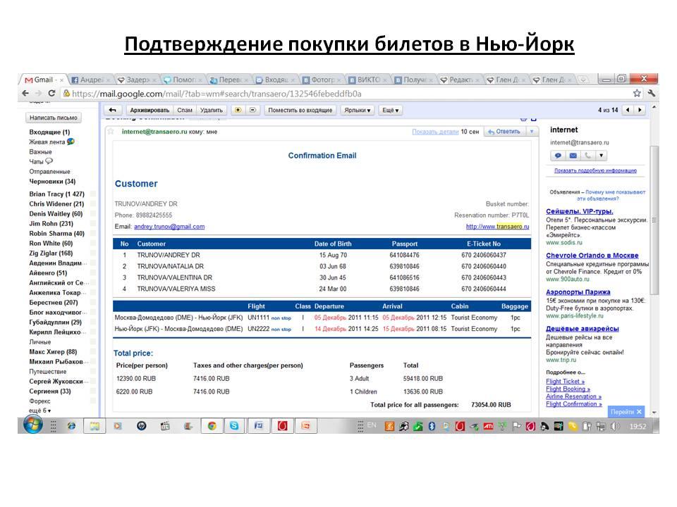 Подтверждение покупки авиабилетов по маршруту Москва - Нью-Йорк - Москва