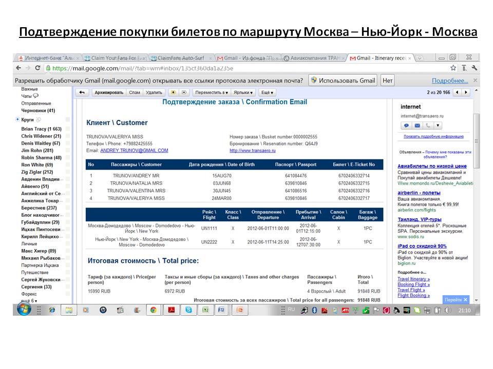 Подтверждение покупки билетов по маршруту Москва - Нью-Йорк - Москва