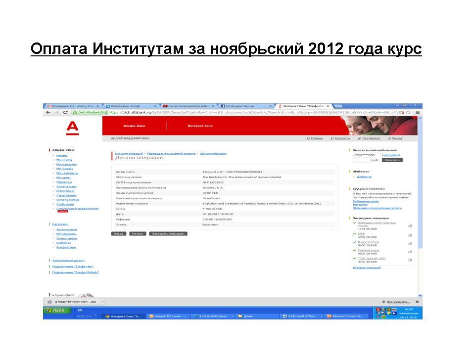 Подтверждение банковского валютного перевода за ноябрьский курс 2012 года в Институтах Домана