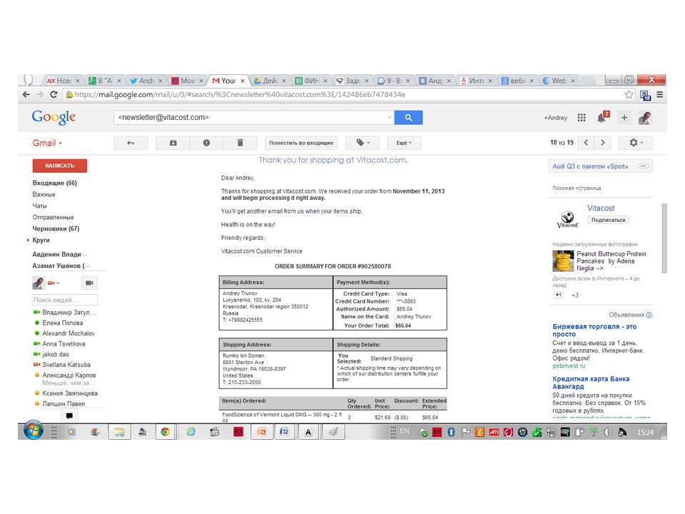 Подтверждение заказа DMG по электронной почте.