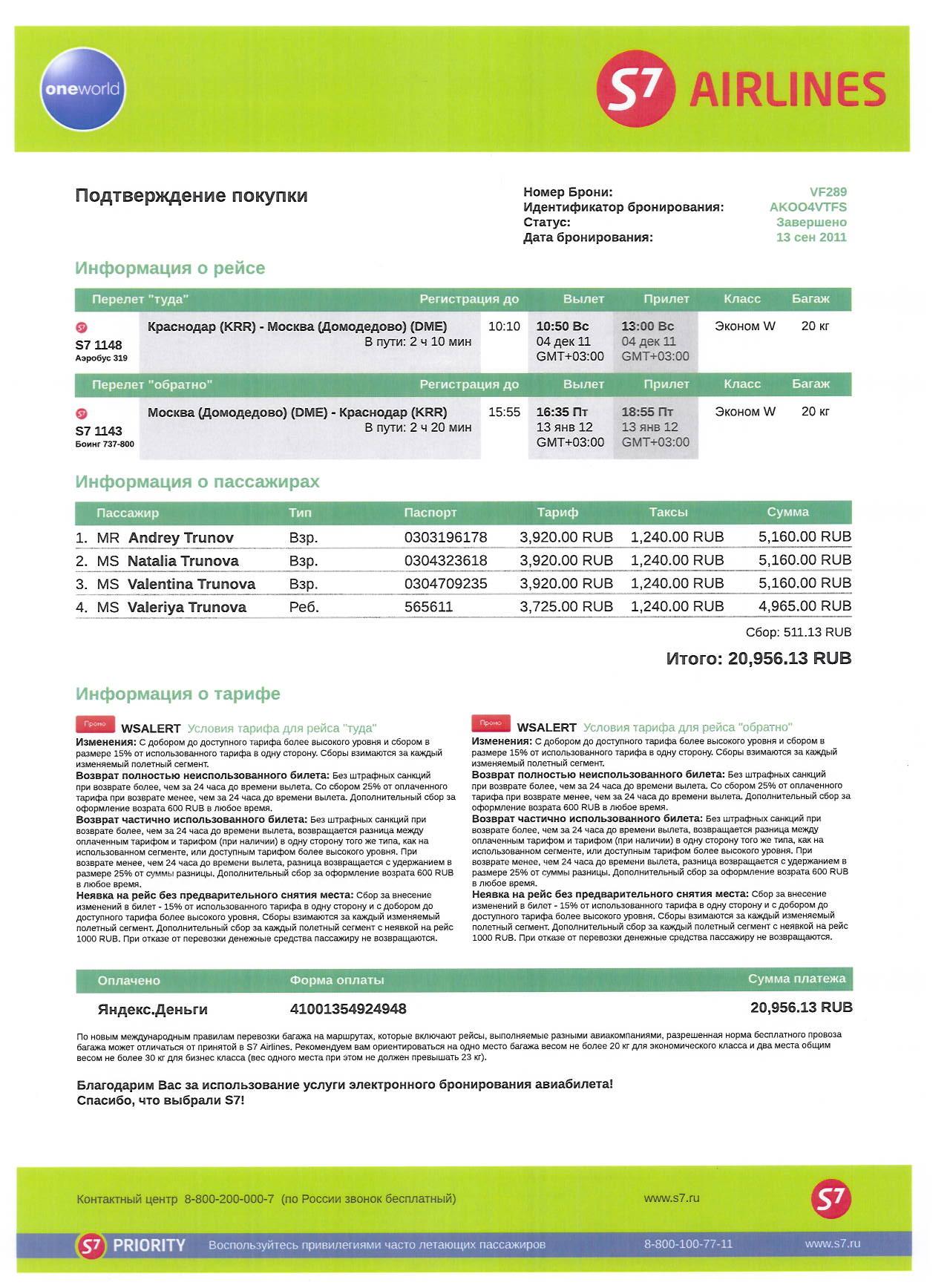 Подтверждение покупки авиабилетов по маршруту Краснодар - Москва - Краснодар