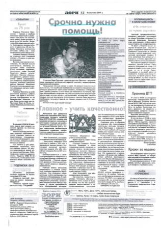 """Статья о Лере в газете """"Зори"""" Северского района Краснодарского края"""