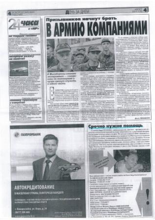 """Статья о Лере в газете """"Новороссийский рабочий"""""""