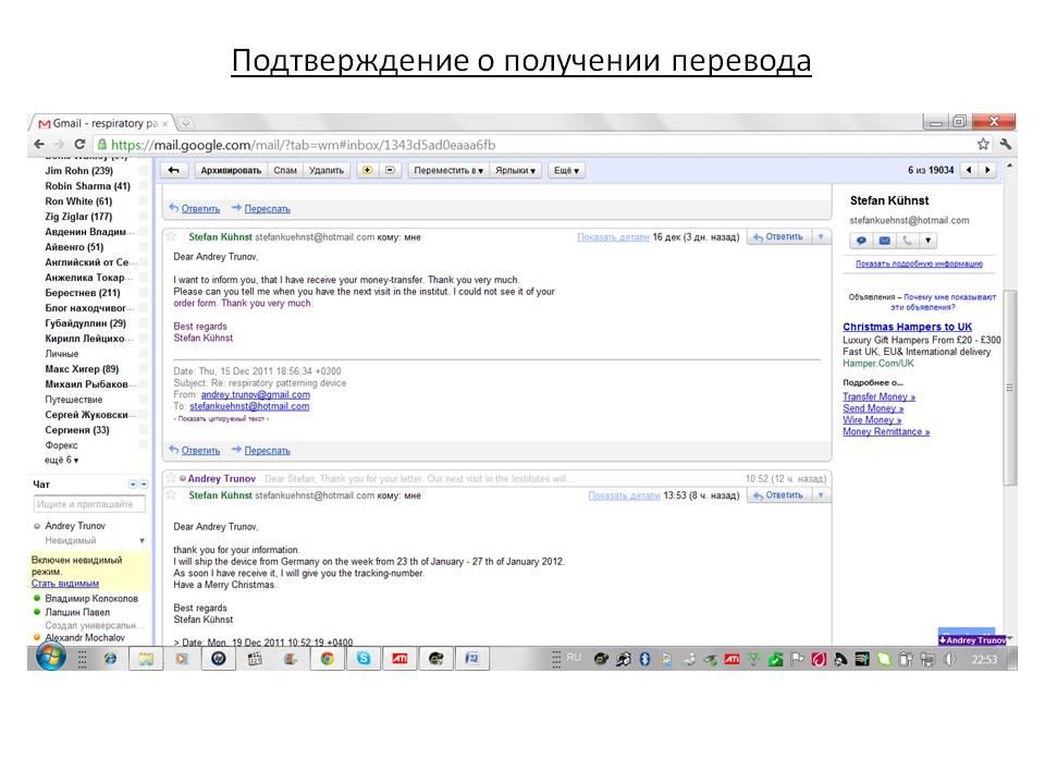 Подтверждение о получении перевода за респираторную машину для Леры Труновой