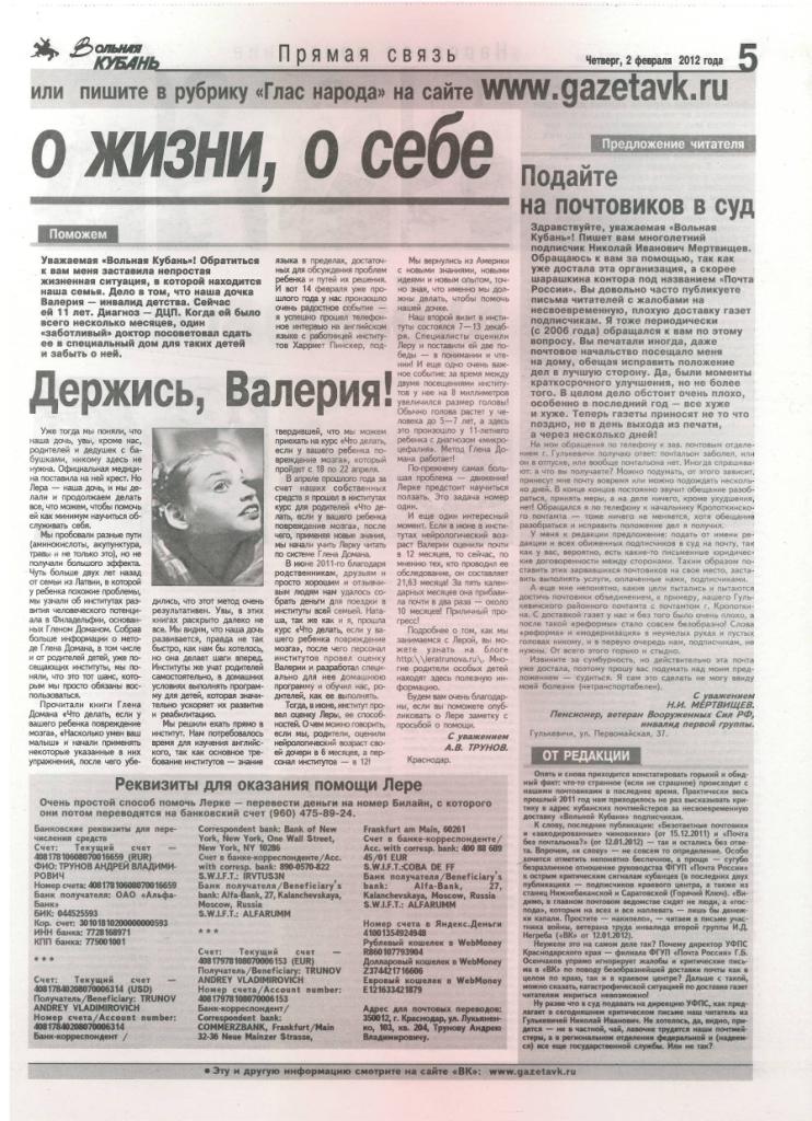 """""""Вольная Кубань"""" о Лере  Труновой"""