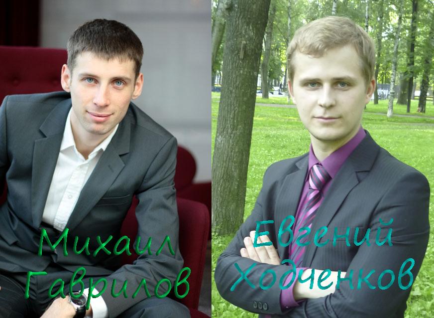 Евгений Ходченков и Михаил Гаврилов
