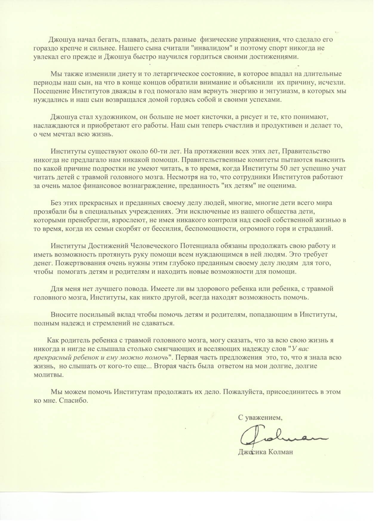 Письмо Джесики Колман (2 страница)
