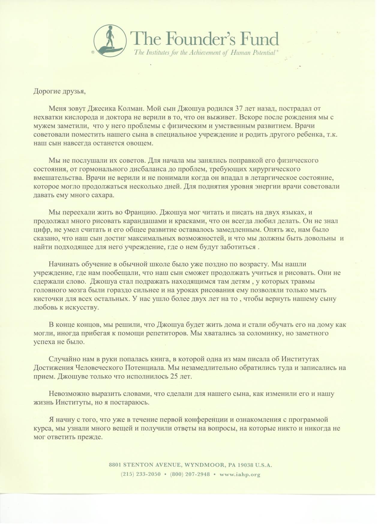 Письмо Джесики Колман