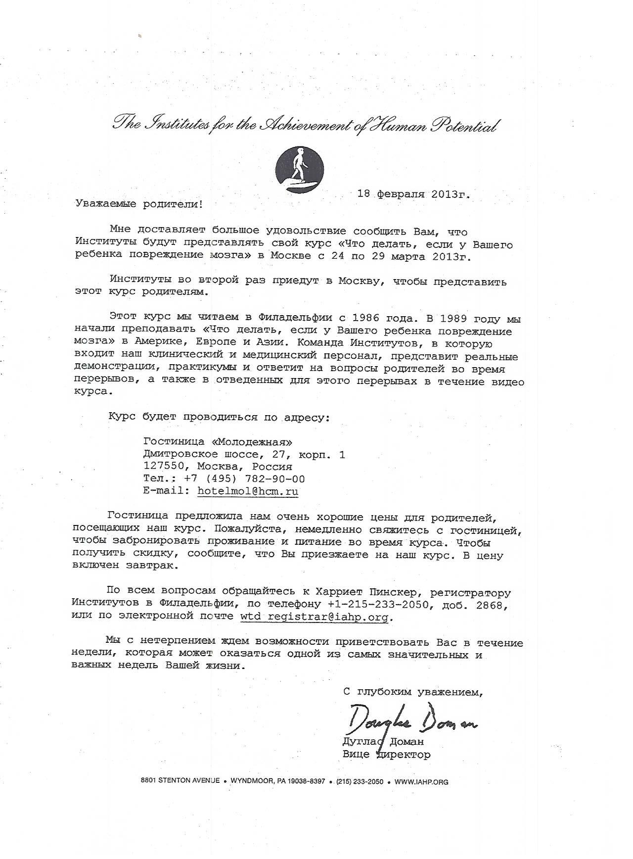 Письмо из Институтов достижения потенциала человека