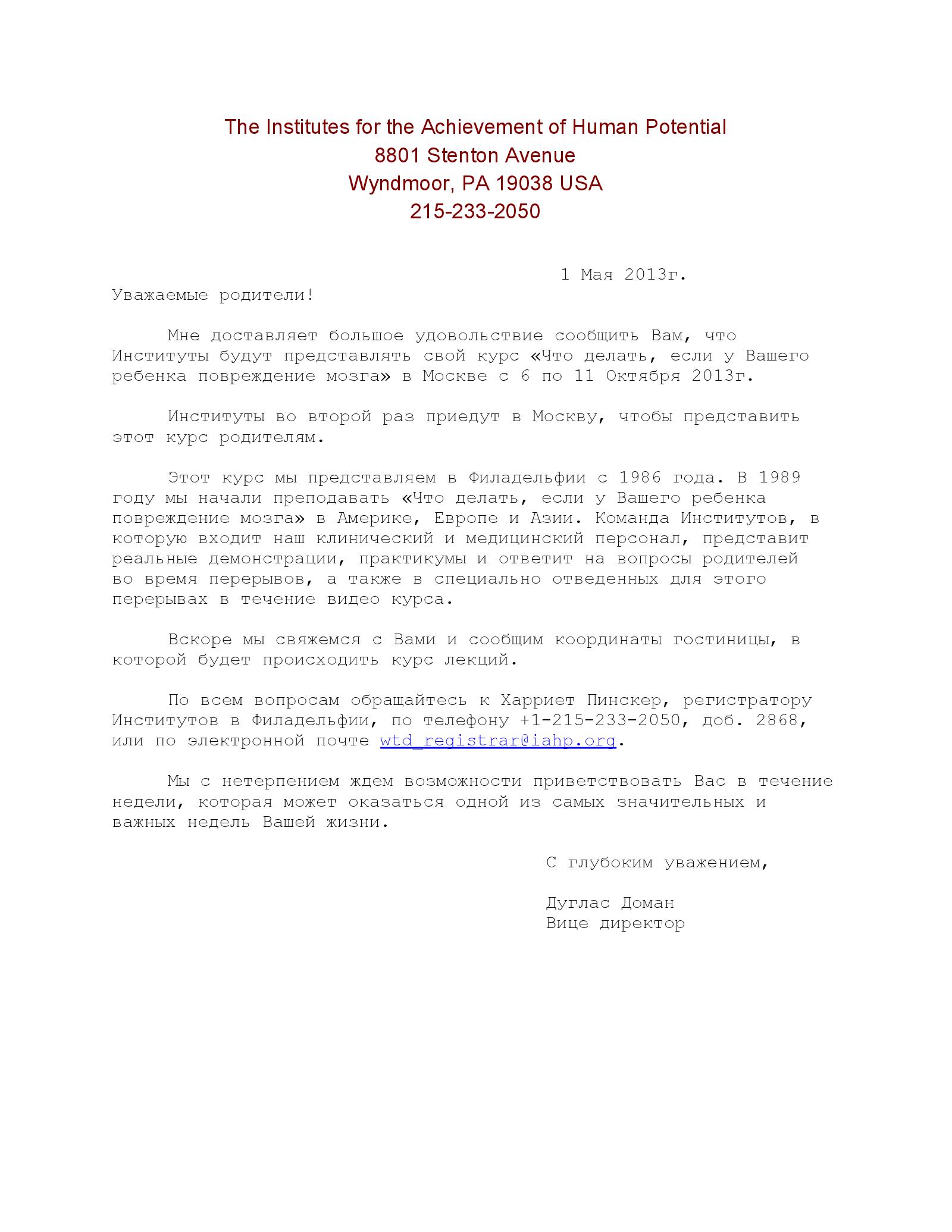 Письмо Дагласа Домана