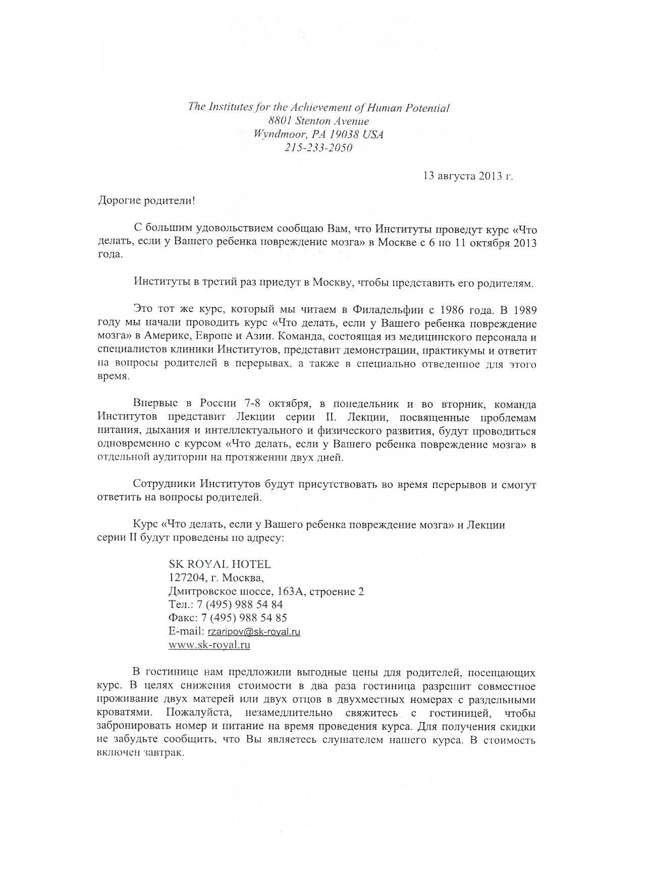 Письмо Дугласа Домана (1)