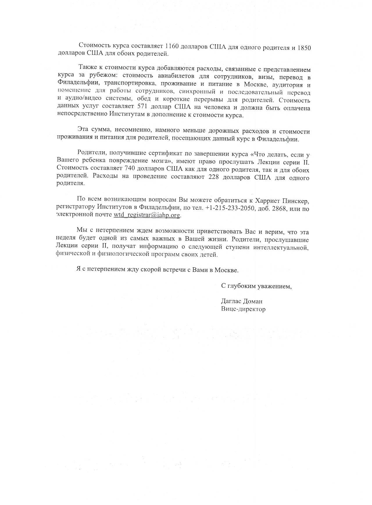 Письмо Дугласа Домана (2)