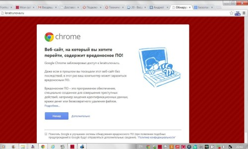 Блог о Лере Труновой заблокирован Google new