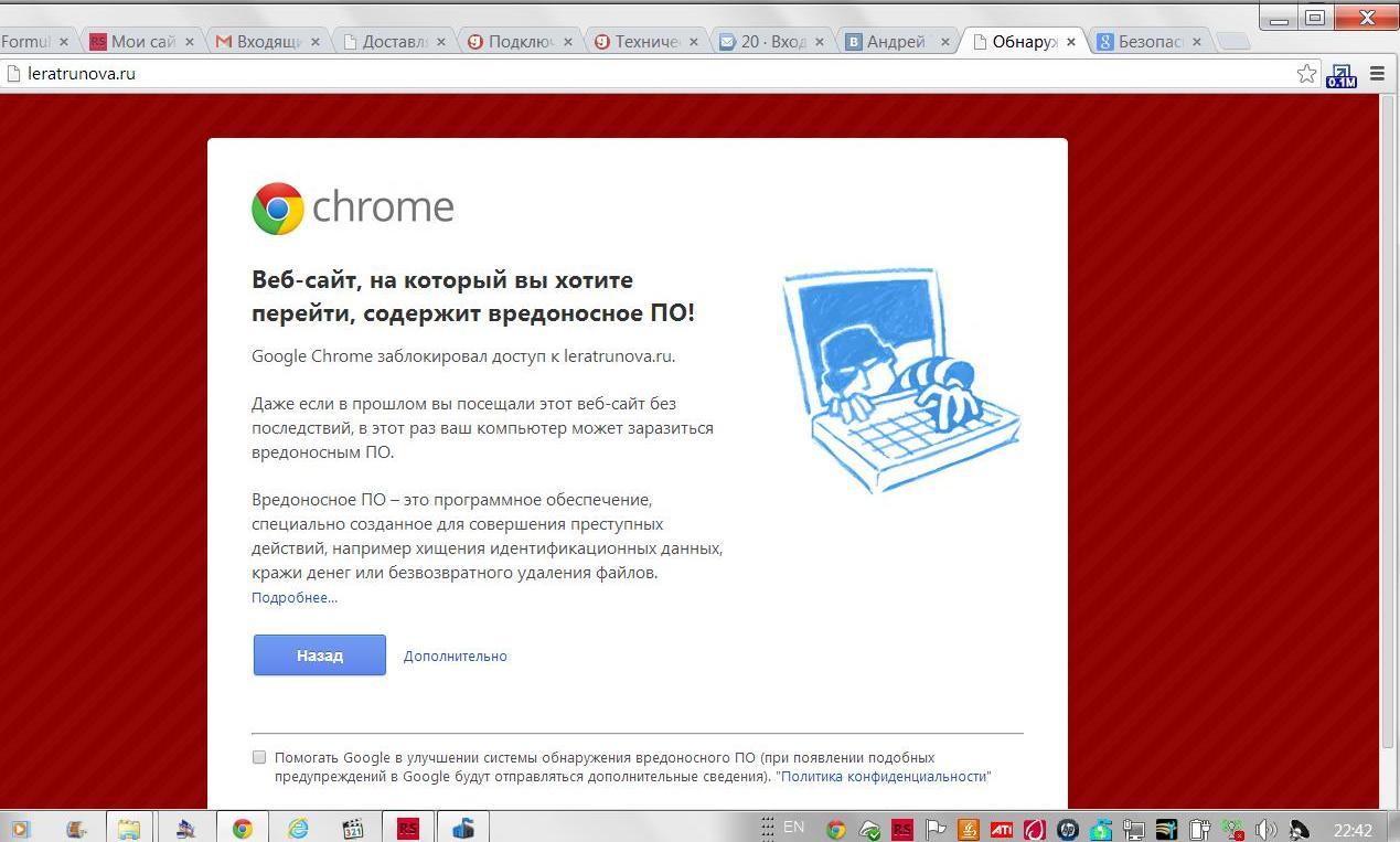 Блог о Лере Труновой заблокирован Google