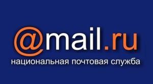 Почтовая рассылка MAIL.RU