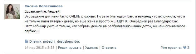 Оксана Колесникова - отзыв