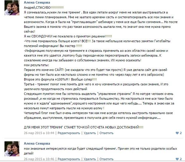 Alena-Sencova-o-treninge-Andreja-Trunova