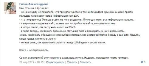 Elena-Aleksandrova-o-treninge-Andreja-Trunova