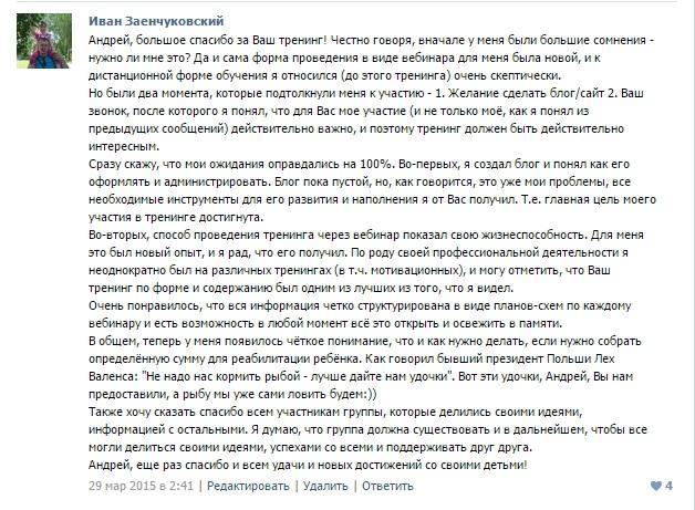 Ivan-Zaenchukovskij-o-treninge-Andreja-Trunova