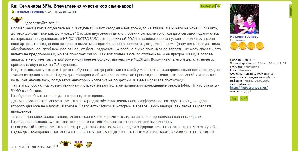 Отзыв Натальи Труновой о 7-8 ступенях по методу БФМ
