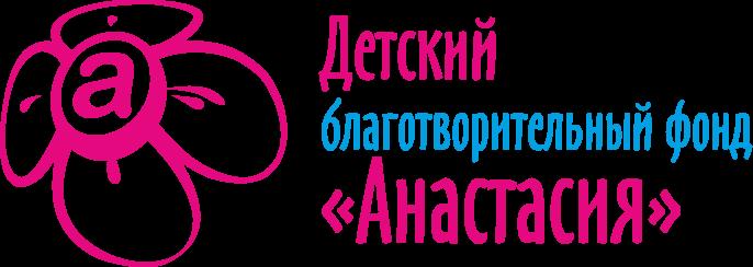 БФ Анастасия